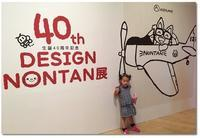 生誕40周年記念デザインノンタン展@大丸心斎橋店(大阪) - ☆Sweets diary☆Ⅱ
