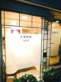 悶絶級の上海料理に出会う! - 今日も食べようキムチっ子クラブ (我が家の韓国料理教室)