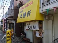 中華そば専門店稲田堤大勝軒@稲田堤 - 食いたいときに、食いたいもんを、食いたいだけ!