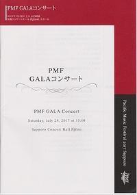 PMF GALAコンサート@Kitara2017 - 徒然なるサムディ