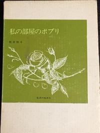 熊井明子さんの『私の部屋のポプリ』 - -