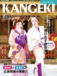 旅芝居の専門誌「KANGEKI」9月号発売と掲載内容ご案内〜舞台レポートほか担当させてもらいました - 加藤わこ三度笠書簡