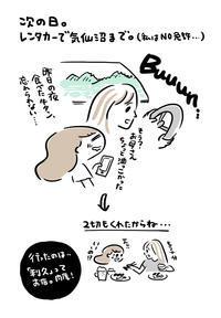 東北の旅 with母 気仙沼へ - YO!YOPPARAI.