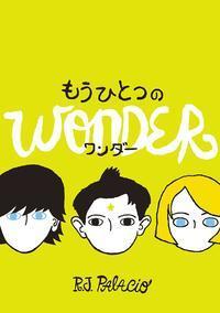 『もうひとつのワンダー』:3つのワンダー・ストーリー - 大隅典子の仙台通信