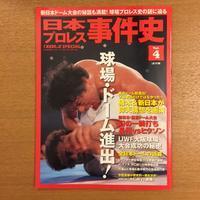 日本プロレス事件史 Vol.4 - 湘南☆浪漫