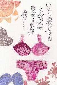 セクシーな水着(ビキニ)ですね♪ - ムッチャンの絵手紙日記