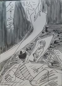 <怪物図録>応挙幽霊、侍さらう鷲、真説牡丹灯籠、揚子江の女神、垂水の丘の大師堂、中島飛行機の人魂、女臈ヶ瀬 - 揺りかごから酒場まで☆少額微動隊