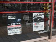 暑中お見舞い申し上げます|HKS-TF - 関東唯一のHKS直営店 HKS Technical Factoryです。TEL:048-421-0508