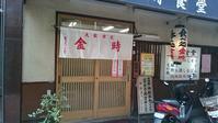 金時食堂@元町 - スカパラ@神戸 美味しい関西 メチャエエで!!