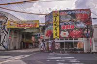 鳥取県境港市。「本町アーケード商店街」 - 風じゃ~