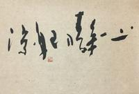 雨、明日から8月(^O^)      「涼」 - 筆文字・商業書道・今日の一文字・書画作品<札幌描き屋工山>