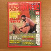 日本プロレス事件史 Vol.18 - 湘南☆浪漫