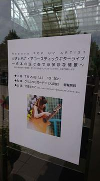 フラリエでのライブ、ありがとうございました! - 愛知・名古屋を中心に活動する女性ギタリストせきともこのブログ