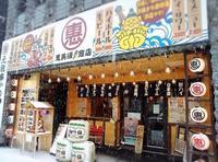 大阪屋台風居酒屋 恵美須商店/札幌市 北区 - 貧乏なりに食べ歩く