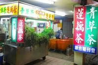 台湾縦断 2016 〜草ボーボーの店舗で売っているスゴイ色の「青草茶」〜 - 旅するツバメ                                                                   --子供と一緒でも自分らしい海外旅行を--