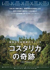 ◆8/15火曜上映会「コスタリカの奇跡」 - なまらや的日々