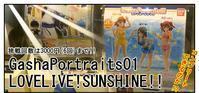 【漫画で商品レビュー】ガシャポートレイツ01(ラブライブ!サンシャイン!!) - BOB EXPO