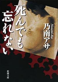乃南アサ作「死んでも忘れない」を読みました。 - rodolfoの決戦=血栓な日々