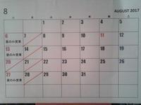 8月の予定 - ダッチオーブン料理とイタリアンカフェ ブル・チェーロ