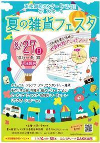 月末のイベントのお知らせ♪ - ★ 星soraの下で・・・ 製作日記 ★