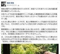 民族差別主義者の海田明裕さんが露骨な障害者差別を投稿です - グロ魚拓