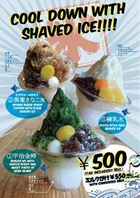 テイクアウトメニューに「かき氷」が仲間入り - はんなりかふぇ・京の飴工房 「憩和井(iwai)  清水五条店」Cafe iwai Kiyomizu-gojo and Kyoto_Candy Shop