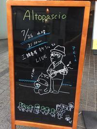 [感謝!]7/26三線奏者タケシィさんがやって来た! - Cucina Italiana Altopascio [ トスカーナ料理専門店アルトパッショ ]