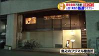 テレビ東京「ゆうがたサテライト」に紹介されました! - WineShop FUJIMARU