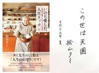 2017年8月桧山タミ先生出版記念トークショー - Kitchen Paradise Aya's Diary