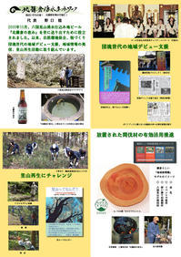 10・22鎌人いち場で北鎌倉の恵みとカマクラキコリス販売 - 北鎌倉湧水ネットワーク