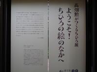 東京その⑨ちひろ美術館・東京 - いろはにほへと