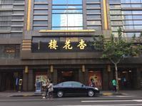 上海・蘇州レポ⑳ 老舗中華料理店の肉まんとふらっとワンタン♪ - Precious Time
