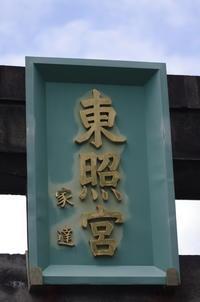 神社巡り『御朱印』『御守り』芝東照宮 - (鳥撮)ハタ坊:PENTAX k-3、k-5で撮った写真を載せていきますので、ヨロシクですm(_ _)m