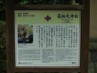 神社巡り『御朱印』『御守り』荏柄天神社 - (鳥撮)ハタ坊:PENTAX k-3、k-5で撮った写真を載せていきますので、ヨロシクですm(_ _)m