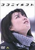 映画・ココニイルコト - 神楽坂旦那ブログ