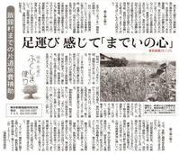飯館村までの片道旅費補助 足運び感じて「まいでの心」/東京新聞 - 瀬戸の風