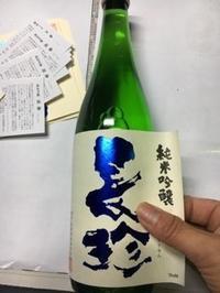「祿」「純米吟醸ブルーラベル」のレッテル張りなど - 日本酒biyori