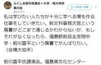 前川喜平氏 - 隊長ブログ