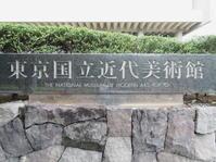 東京その⑬国立近代美術館 - いろはにほへと