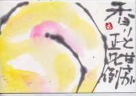 白桃 - 日々是絵手紙
