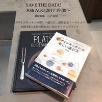 8月30日に蔦屋家電二子玉川でトークショーが決まりました! - kitchen journal  「キッチンのこころ」