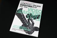ビデオサロン8月号別冊にf-stopバックパックが掲載されました - 写真・動画撮影機材プロショップのテイクBlog