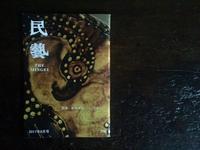 民藝776号 - 京都民藝協会