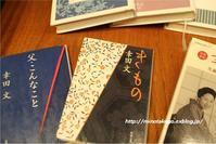 14才の麗しき愛読書~幸田文から学ぶ~ - 身の丈暮らし  ~ 築60年の中古住宅とともに ~