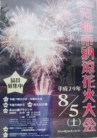 青梅市納涼花火大会2017 - 井川眼鏡店          0120-653-123         東京都青梅市東青梅2-11-19