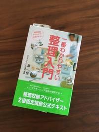 整理・収納アドバイザー2級 - mahomekko diary