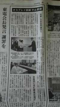 三沢にオスプレイ - 日本共産党青森県委員会です