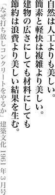 いえのえほん/レーモンド語録3 - 『文化』を勝手に語る