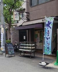 ご近所の和菓子屋さん(中平) - 柚の森の仲間たち