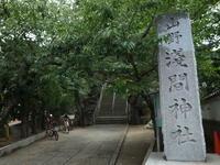 神社巡り『御朱印』山野浅間神社 - ハタ坊(釣り・鳥撮・散歩)